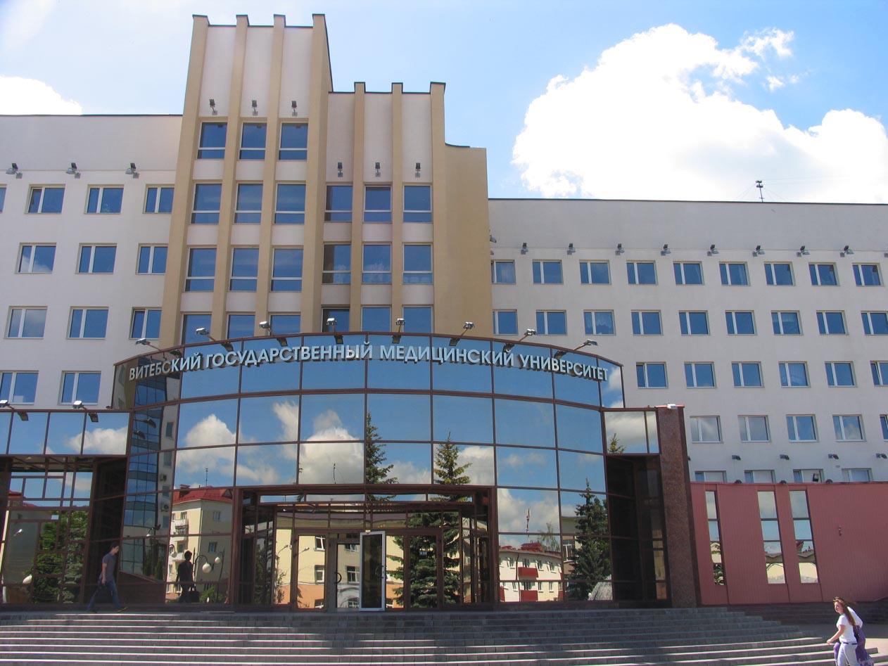 Vitebsk Devlet Tıp Üniversitesi